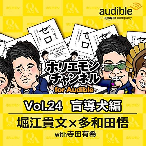ホリエモンチャンネル for Audible-盲導犬編- | 堀江 貴文