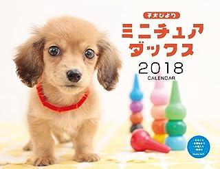 子犬びより ミニチュアダックス 2018CALENDAR ([カレンダー])