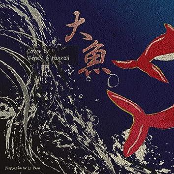 大魚 Big Fish (feat. Hannah)