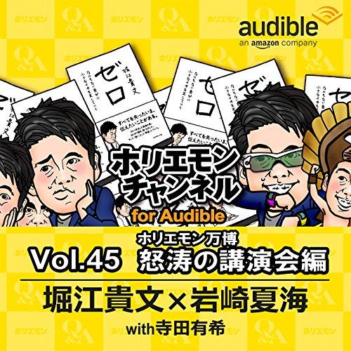 『ホリエモンチャンネル for Audible-ホリエモン万博怒涛の講演会編- (2)』のカバーアート