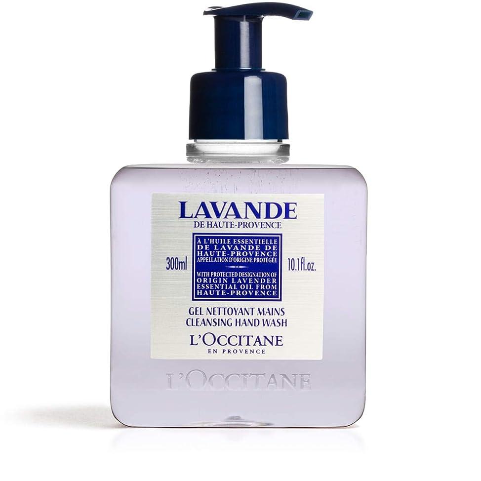 少数ラリーベルモント水を飲むロクシタン(L'OCCITANE) ラベンダー クレンジングハンドウォッシュ 300ml