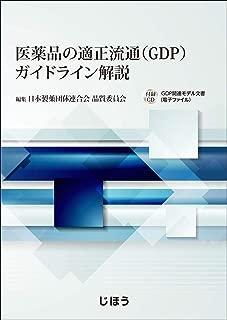 医薬品の適正流通(GDP)ガイドライン解説