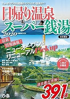 [ぴあレジャーMOOKS編集部]の日帰り温泉&スーパー銭湯2020 首都圏版