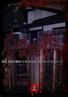 【Amazon.co.jp限定】心霊廃拒 2 [DVD]
