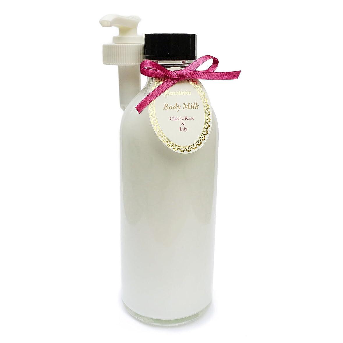 教会シエスタ逃すD materia ボディミルク クラシックローズ&リリー Classic Rose&Lily Body Milk ディーマテリア