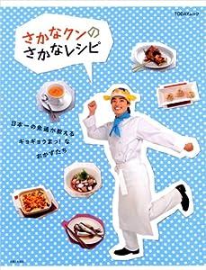 さかなクンのさかなレシピ―日本一の魚通が教えるギョギョうまっ!なおかずたち