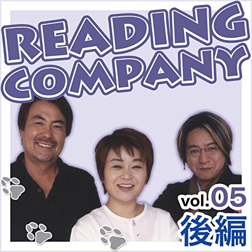 リーディングカンパニー Vol.5 後編 | 大沢オフィス