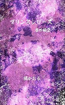 [橘かおる]のプリンスシリーズ番外編2 (ボーイズラブ)