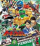 スーパー戦隊シリーズ 烈車戦隊トッキュウジャー VOL.9[BSTD-08949][Blu-ray/ブルーレイ]