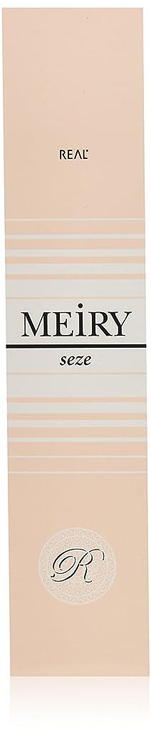 予感追うセーターメイリー セゼ(MEiRY seze) ヘアカラー 1剤 90g 8WB
