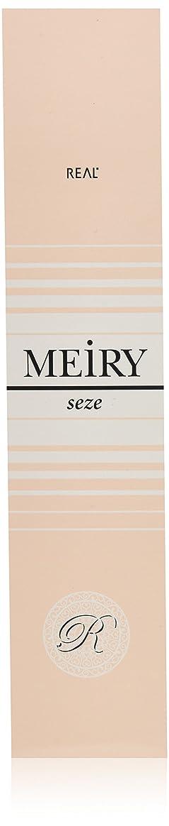 ジャグリングギャンブル創傷メイリー セゼ(MEiRY seze) ヘアカラー 1剤 90g 8WB