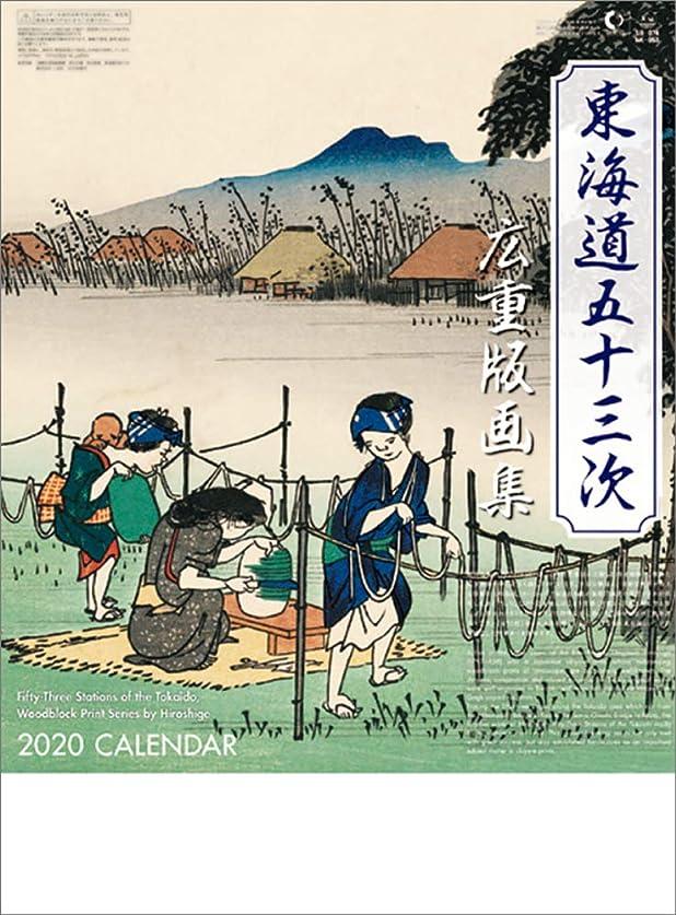 重大ビート突っ込む東海道五十三次 広重版画集 2020年 カレンダー 壁掛け CL-1067
