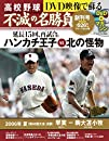 DVD映像で蘇る高校野球不滅の名勝負 vol.1 2006年夏決勝早実VS駒大苫小牧