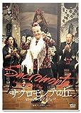 サクロモンテの丘 ロマの洞窟フラメンコ [DVD]