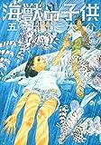 海獣の子供 (5) (IKKI COMIX)