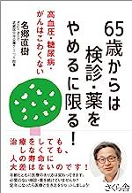 表紙: 65歳からは検診・薬をやめるに限る!   名郷直樹