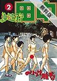 中退アフロ田中(2)【期間限定 無料お試し版】 (ビッグコミックス)