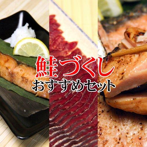 【お土産】新潟村上の鮭づくしお勧めセット(塩引き鮭・鮭の酒びたし・鮭の味噌漬)/おいしい新潟の特産品はギフトに最適!