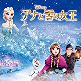 アナと雪の女王 (オリジナル・サウンドトラック)