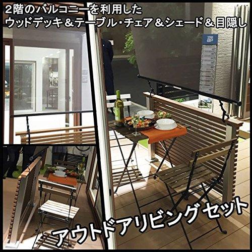 YKK AP リウッドデッキ+ニチエス テーブル・チェア+セット B072Q555PL 1枚目