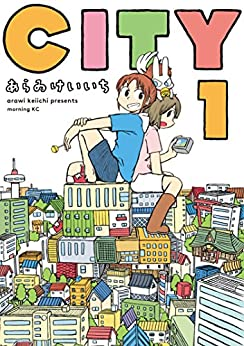 [あらゐけいいち]のCITY(1) (モーニングコミックス)