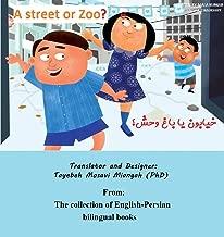 English-Persian Audio-Visual story book - Street or Zoo: English-Persian story book