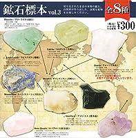 鉱石標本vol.3 全8種セット ガチャガチャ