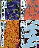 とりかへばや物語(講談社学術文庫) 全4巻セット