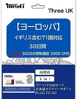 Three UK 【イギリス含む71ヶ国対応】プリペイド シムカード ヨーロッパ用 40GB ヨーロッパ、アジア、アメリカ使用可能(40GB 3000分現地通話 3000 SMS 30日間)