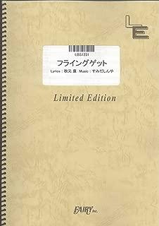 バンドスコア フライングゲット/AKB48  (LBS1231)[オンデマンド楽譜]