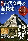 図説古代文明の超技術 (洋泉社MOOK)