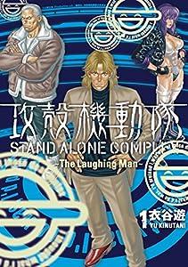 攻殻機動隊 STAND ALONE COMPLEX ~The Laughing Man~ 1巻 表紙画像
