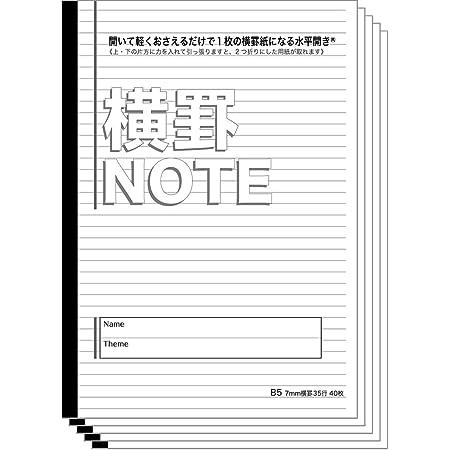 【B5判 横罫ノート 7mm罫】40枚 水平開き(ナカプリバイン) 5冊セット