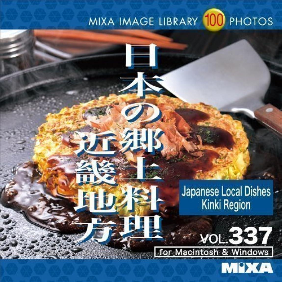 マガジン現実的ホップMIXA IMAGE LIBRARY Vol.337 日本の郷土料理 近畿地方