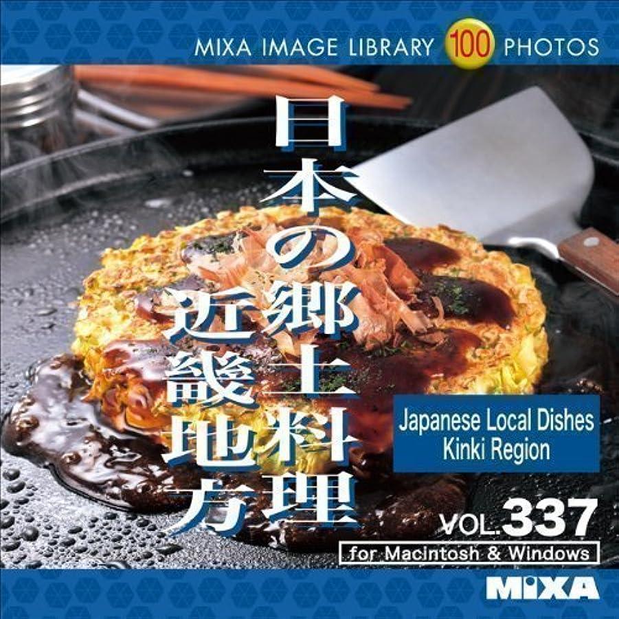 勧める土器赤外線MIXA IMAGE LIBRARY Vol.337 日本の郷土料理 近畿地方