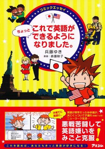 コミックエッセイ これで英語がちょっとできるようになりました。