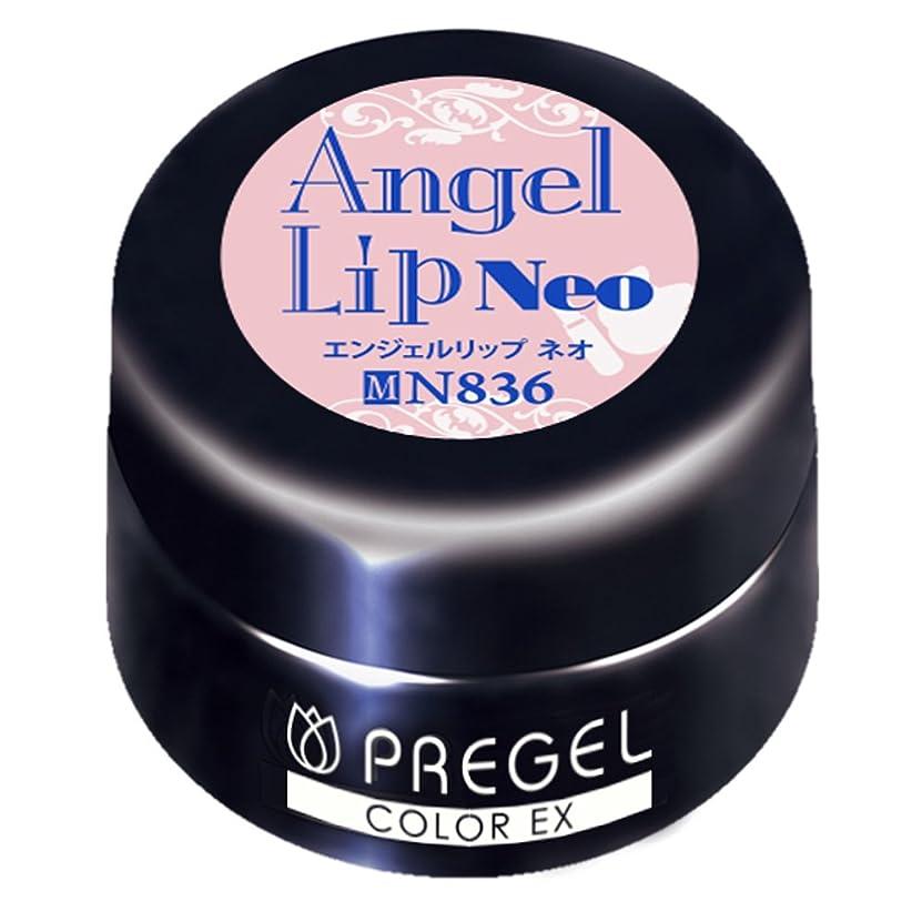 汚れる先例大臣PRE GEL カラーEX エンジェルリップneo836 3g UV/LED対応
