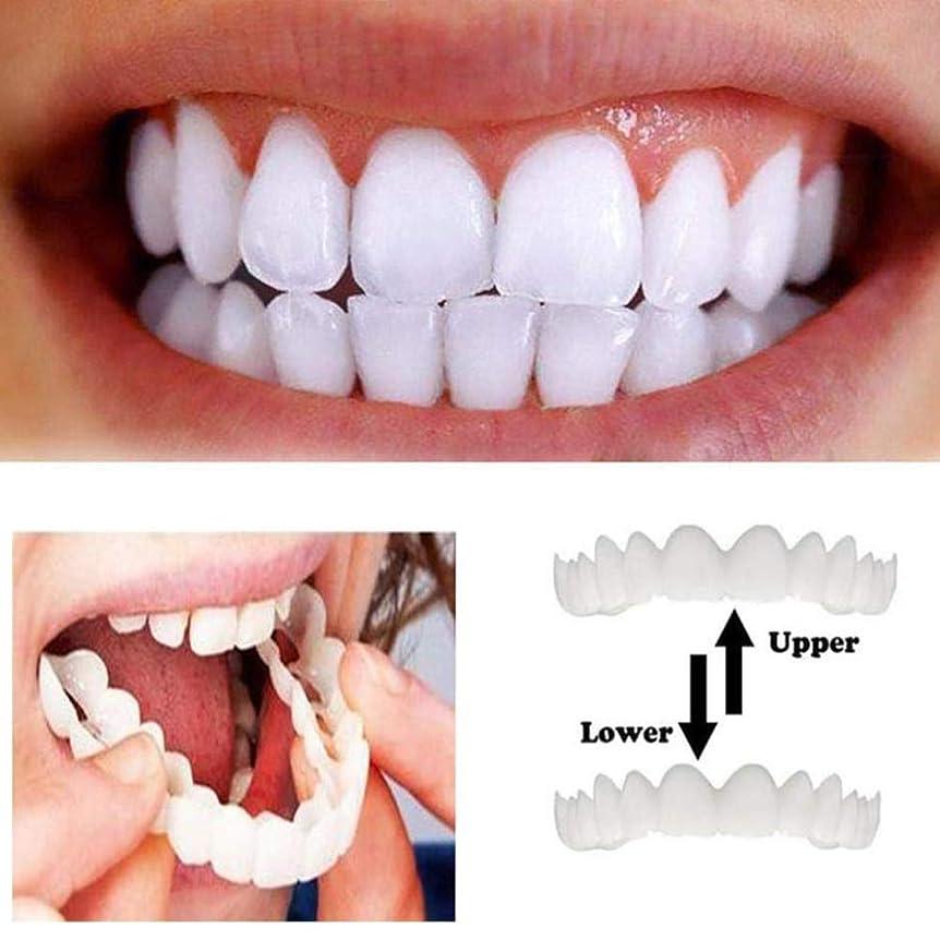 期待偽装するより良い4個化粧品歯Omfortフレックスパーフェクトスマイルインスタント一時-化粧品DIYは、あなたに最適なスマイルベニアを与えます