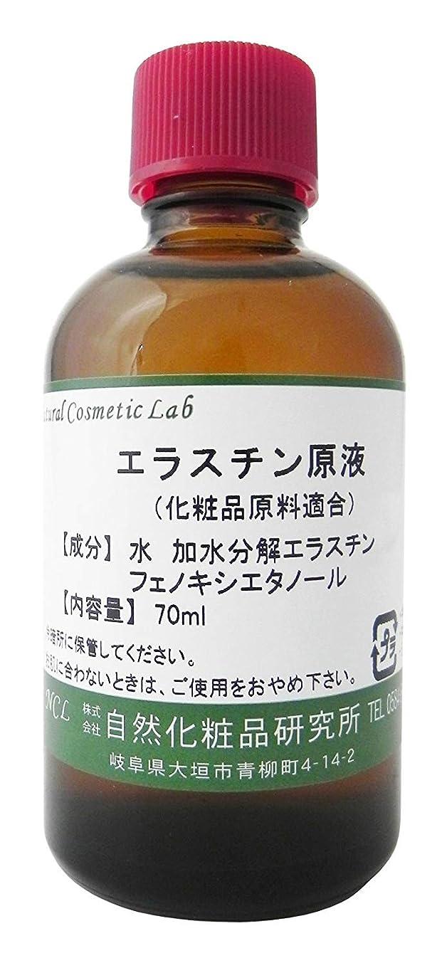 慣れるジョブ機械的にエラスチン原液 美容液 化粧品原料 70ml