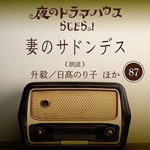 『らじどらッ!~夜のドラマハウス~ #15』のカバーアート