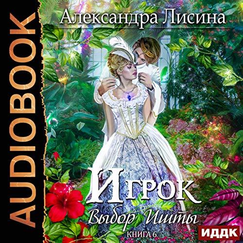 Player VI: Ishta's Choice (Russian Edition) cover art
