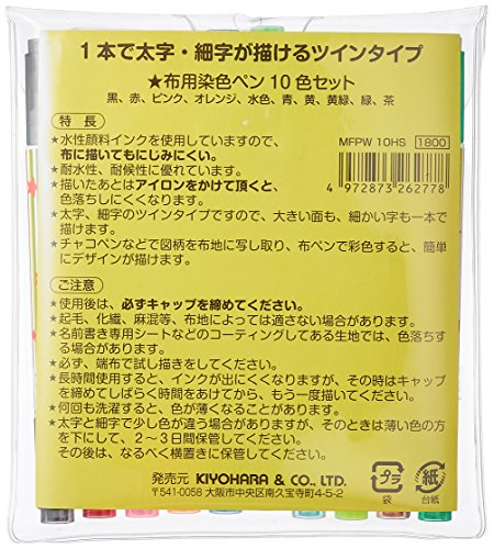 KIYOHARA布用ペン10色セットMFPW10HST#000