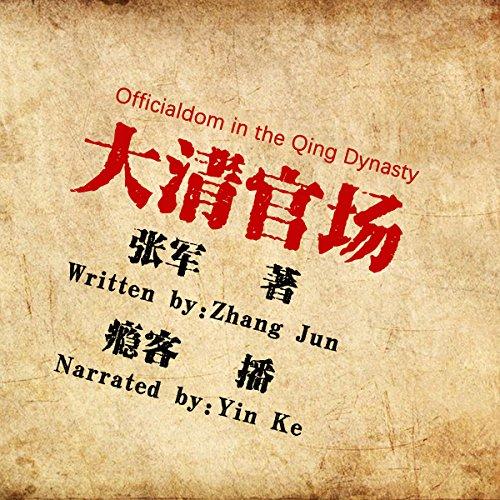 大清官场 - 大清官場 [Officialdom in the Qing Dynasty] audiobook cover art