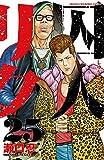 囚人リク(25) (少年チャンピオン・コミックス)