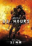 13時間 ベンガジの秘密の兵士[DVD]