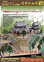 【ファセット】ペーパークラフト日本名城シリーズ1/300 備中松山城