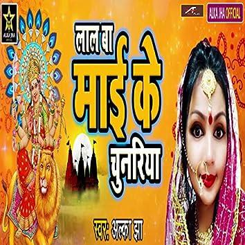 Lal Ba Mai Ke Chunariya (Bhojpuri)