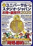 ユニバーサル・スタジオ・ジャパン お得&裏技徹底ガイド2020 (COSMIC MOOK)