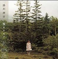 Yuki No Waltz by Shione Yukawa (2007-01-31)