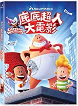 Captain Underpants: The First Epic Movie (Region 3 DVD / Non USA Region) (Hong Kong Version / Chinese subtitled) 底底超人大電影